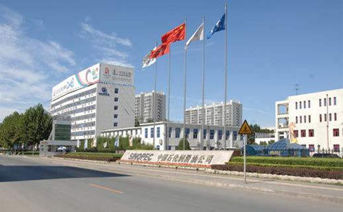 中国石化润滑油有限公司