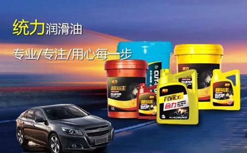 统力润滑油怎么样,统力润滑油品牌介绍