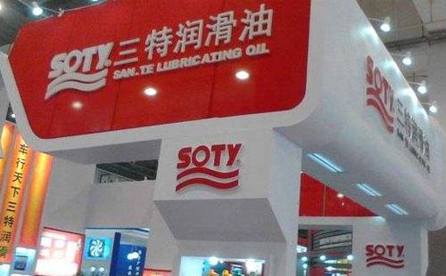 三特润滑油企业优势介绍