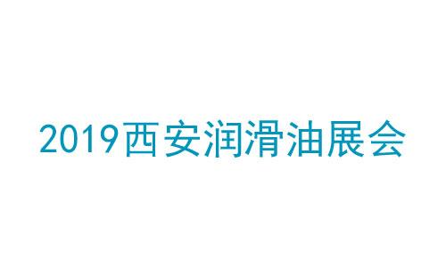 2019西安润滑油展会时间地点