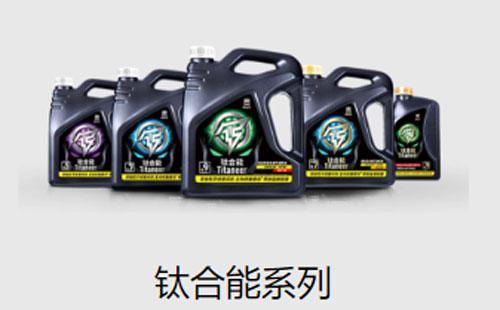 钛合能机油怎样样,同一钛合能机油简介