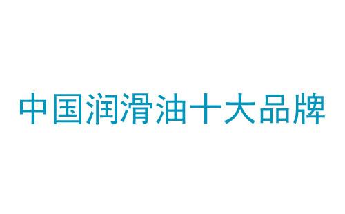 中国润滑油十大品牌,润滑油十大民族品牌有哪些