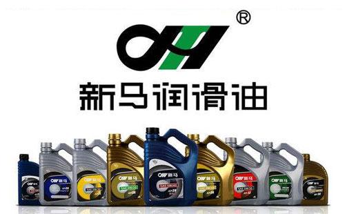 新马润滑油怎么样,新马润滑油品牌介绍