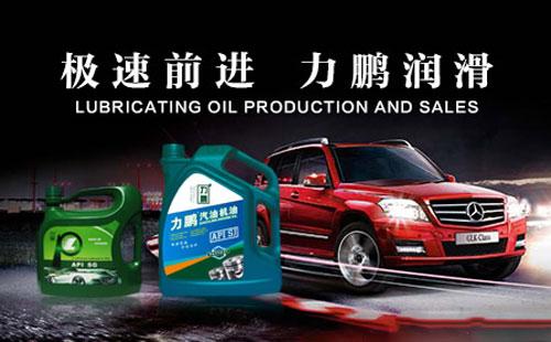 力鹏润滑油怎么样,力鹏润滑油品牌介绍