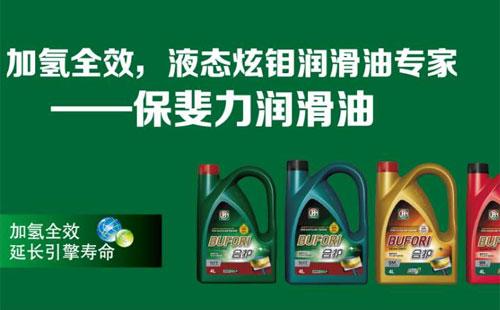 保斐力光滑油怎样样,保斐力光滑油品牌简介