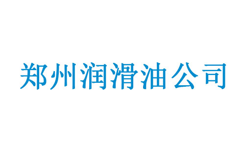 郑州利博官网(厂家)