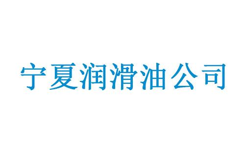 宁夏利博官网(厂家)