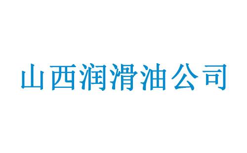 山西润滑油公司(厂家)