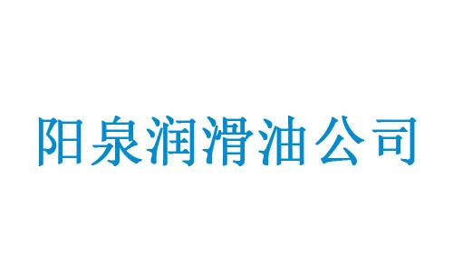 阳泉润滑油公司(厂家)