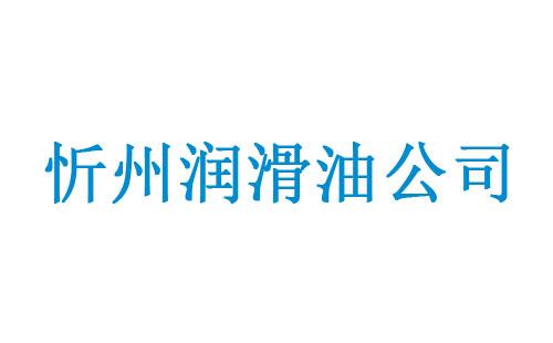 忻州利博官网(厂家)