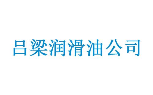 吕梁利博官网(厂家)