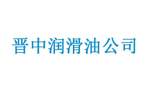 晋中利博官网(厂家)