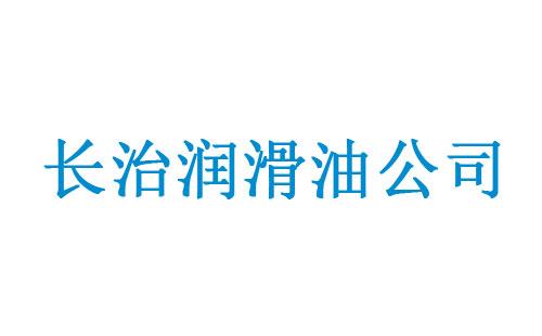 长治利博官网(厂家)