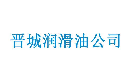 晋城利博官网(厂家)