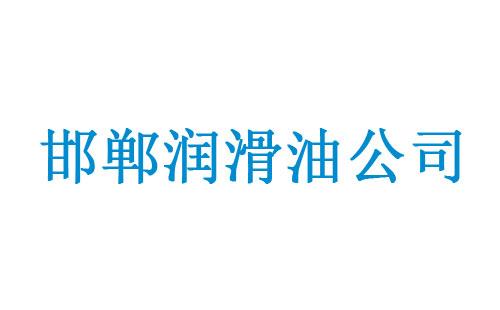 邯郸润滑油公司(厂家)