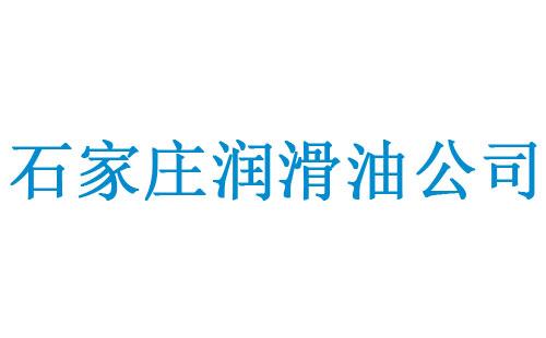 石家庄润滑油公司(厂家)