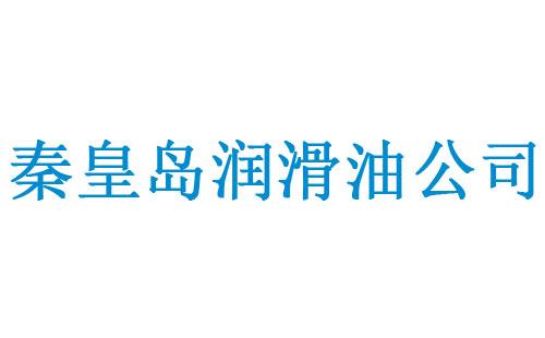 秦皇岛润滑油公司