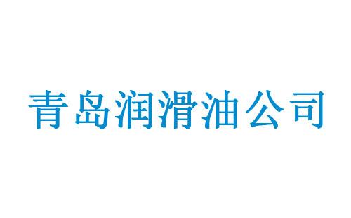 青岛润滑油公司(厂家)