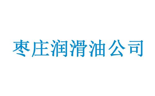 枣庄润滑油公司(厂家)
