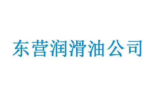 东营润滑油公司(厂家)
