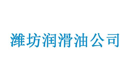 潍坊润滑油公司(厂家)