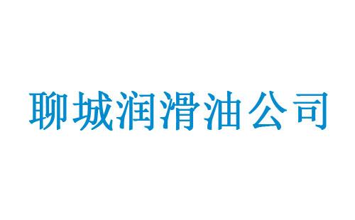 聊城利博官网(厂家)