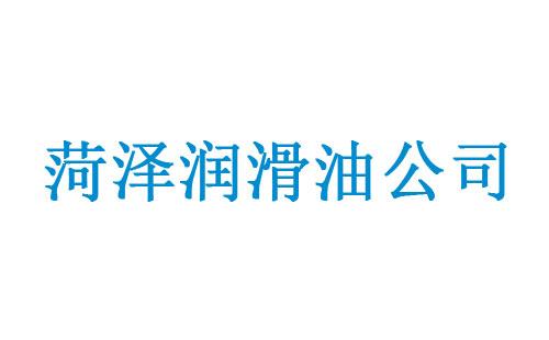菏泽润滑油公司(厂家)