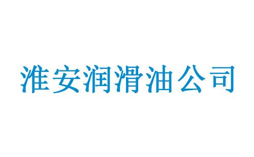 淮安利博官网(厂家)