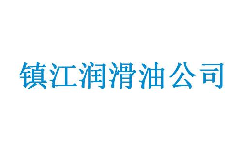 镇江利博官网(厂家)
