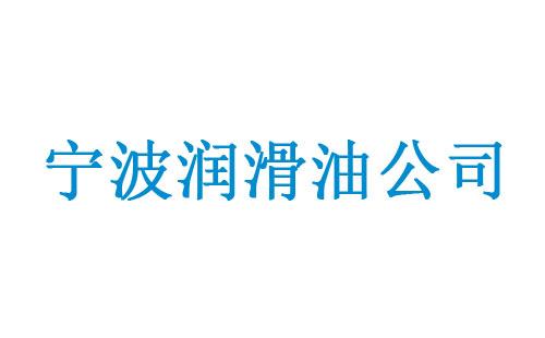 宁波润滑油公司(厂家)