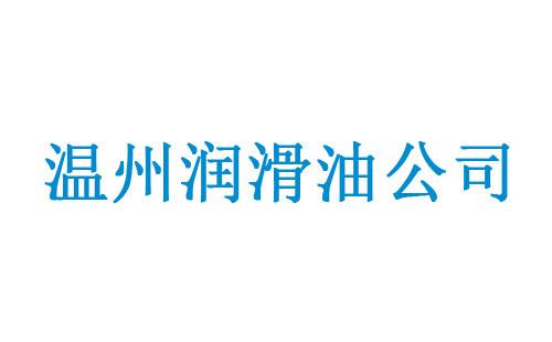温州润滑油公司(厂家)