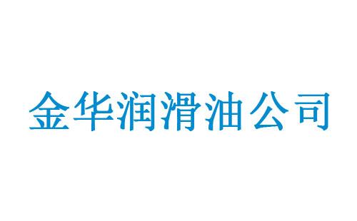 金华润滑油公司(厂家)