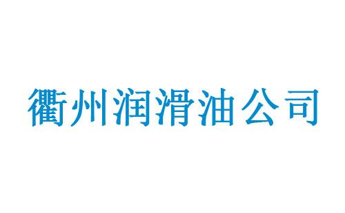 衢州润滑油公司(厂家)