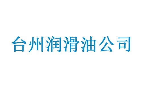 台州润滑油公司(厂家)