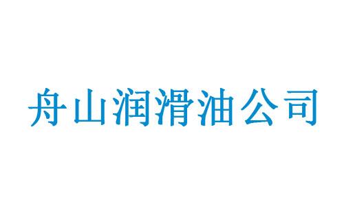 舟山润滑油公司(厂家)