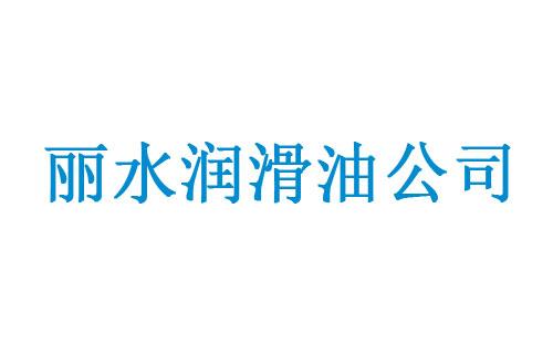 丽水润滑油公司(厂家)