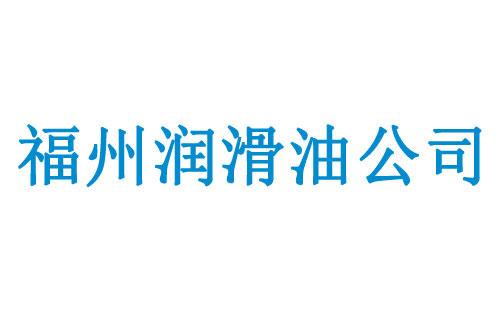 福州润滑油公司(厂家)