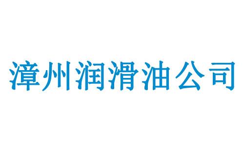 漳州润滑油公司(厂家)