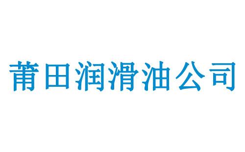 莆田润滑油公司(厂家)