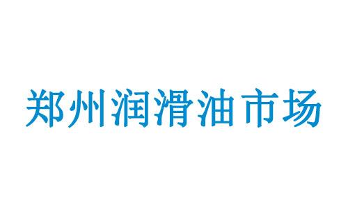 郑州润滑油批发市场地址在哪里