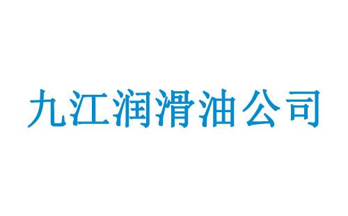 九江利博官网(厂家)