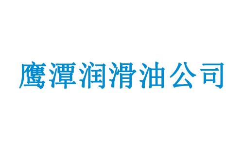 鹰潭利博官网(厂家)
