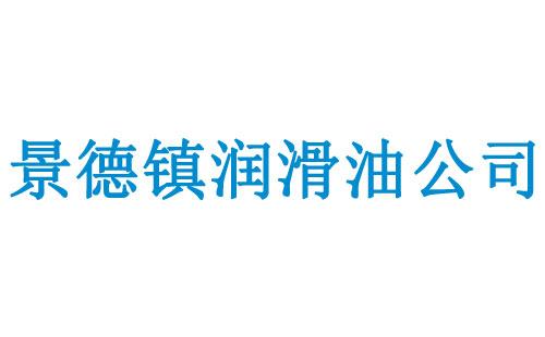 景德镇利博官网(厂家)