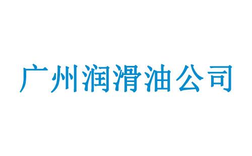 广州润滑油公司(厂家)