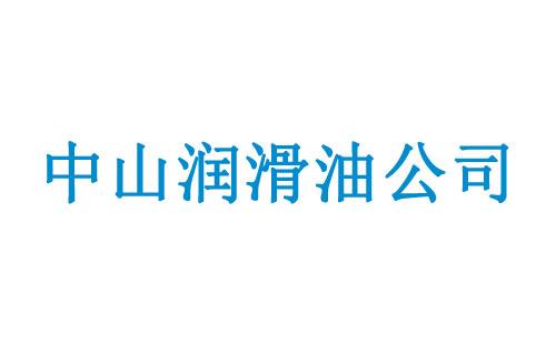 中山润滑油公司(厂家)