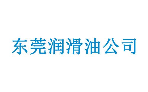 东莞润滑油公司(厂家)