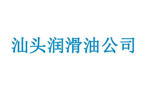 汕头润滑油公司(厂家)