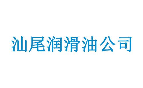 汕尾润滑油公司(厂家)