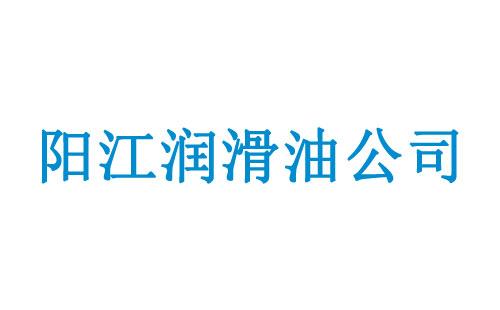 阳江润滑油公司(厂家)