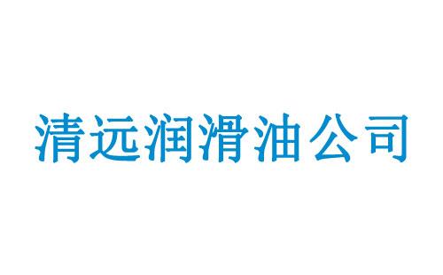 清远润滑油公司(厂家)
